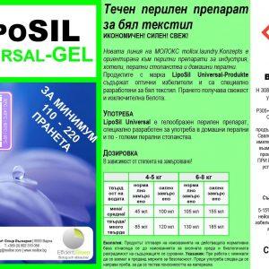 LipoSil UNIVERSAL GEL – Течен Перилен Препарат – Бял Текстил